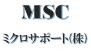 ミクロサポート株式会社